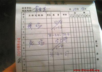 北京市,大兴区动物卫生监督所突击检查该屠宰场,查获未经检疫的鸡