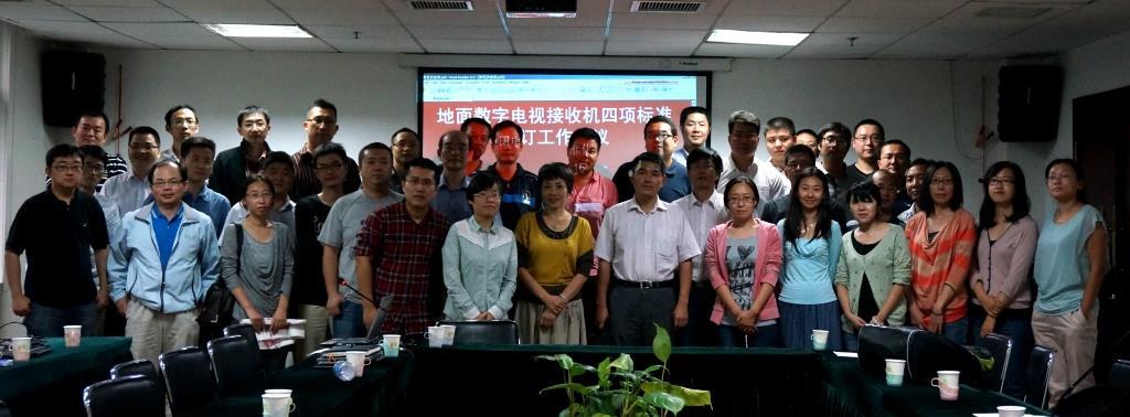 《地面数字电视接收机通用规范》等四项国家标准修订第五次讨论会在京召开