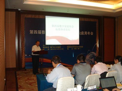 中国电子技术标准化研究院成功举办第四届数字家庭年会标准体系论坛