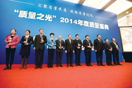 """""""质量之光""""2014年度颁奖典礼在京举行"""