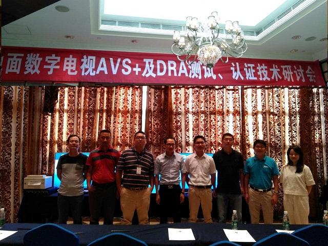 地面数字电视AVS+及DRA测试、认证技术研讨会在深圳顺利召开