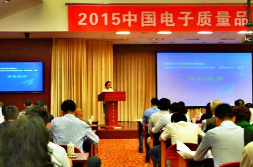 2015中国电子质量品牌建设高峰论坛在京召开