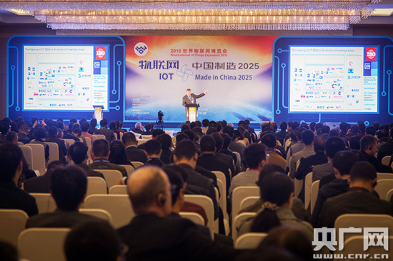 物联网+中国制造2025高峰论坛举行发布物联网标准化白皮书