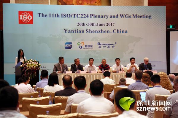 第十一届ISO/TC224会议在盐田召开国际专家探讨水质国际化标准