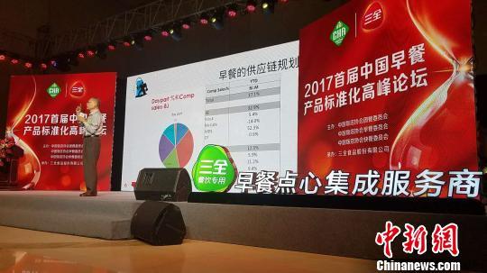 首届中国早餐产品标准化高峰论坛在郑州举行