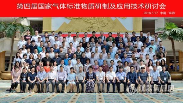 第四届国家气体标准物质研制及应用技术研讨会成功举办