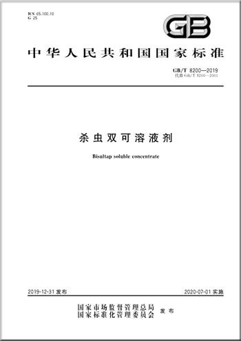 《杀虫双可溶液剂(GB/T8200-2019)》标准正式实施