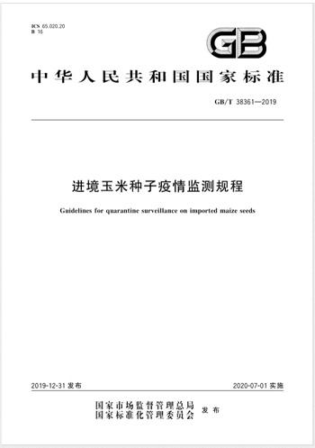 《进境玉米种子疫情监测规程(GB/T38361-2019)》正式实施